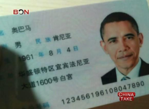 Chiński dowód Obamy