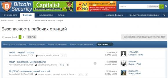 Wątki na rosyjskim forum