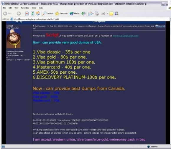 Forum CarderPlanet.com